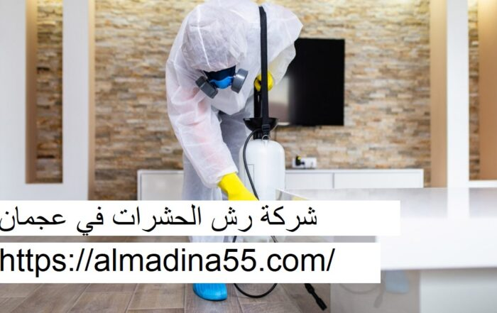 شركة رش الحشرات في عجمان